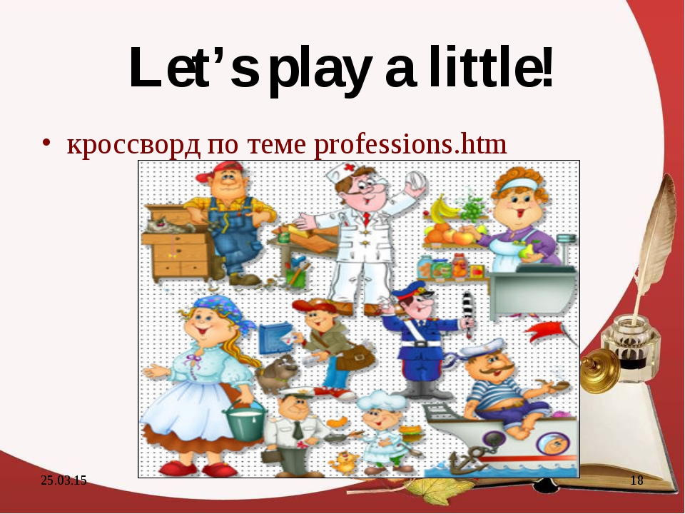 Let's play a little! кроссворд по теме professions.htm * *