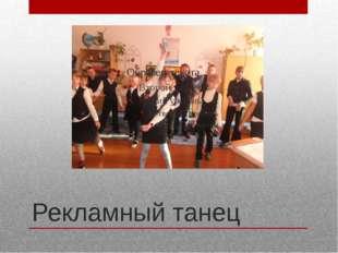 Рекламный танец