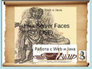Java Server Faces (JSF)