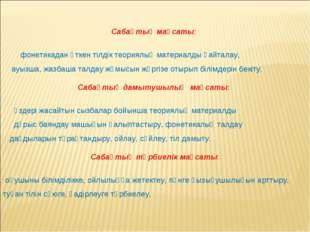Сабақтың мақсаты: фонетикадан өткен тілдік теориялық материалды қайталау, ау