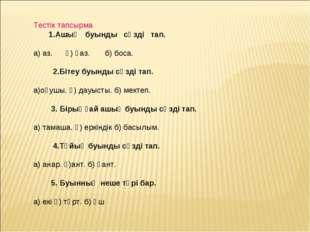 Тестік тапсырма 1.Ашық буынды сөзді тап. а) аз. ә) қаз. б) боса. 2.Бітеу б