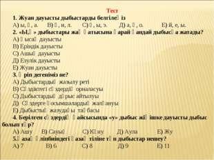 Тест 1. Жуан дауысты дыбыстарды белгілеңіз А) ы, ұ, а. В) ұ, и, л. С) ү, ы,