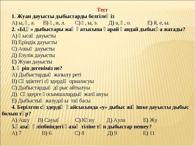 Тест 1. Жуан дауысты дыбыстарды белгілеңіз А) ы, ұ, а. В) ұ, и, л. С) ү, ы,...