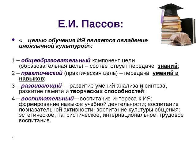 Е.И. Пассов: «…целью обучения ИЯ является овладение иноязычной культурой»: 1...