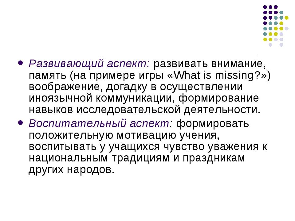 Развивающий аспект: развивать внимание, память (на примере игры «What is miss...