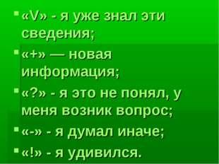 «V» - я уже знал эти сведения; «+» — новая информация; «?» - я это не понял,