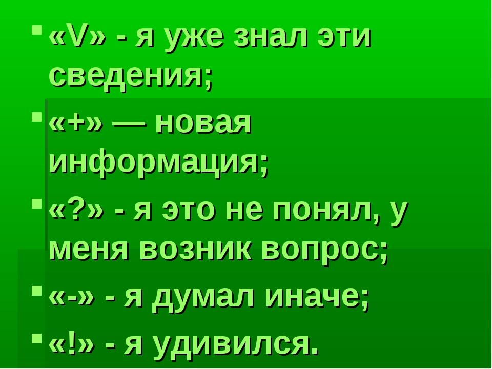 «V» - я уже знал эти сведения; «+» — новая информация; «?» - я это не понял,...