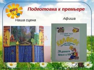 Подготовка к премьере Наша сцена Афиша 61169@mail.ru