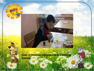Наш художник-оформитель Самбуев Банзар 61169@mail.ru
