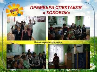 ПРЕМЕЬРА СПЕКТАКЛЯ « КОЛОБОК» Наши первые зрители 61169@mail.ru
