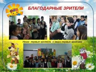 БЛАГОДАРНЫЕ ЗРИТЕЛИ Наши первые зрители и наши первые критики 61169@mail.ru