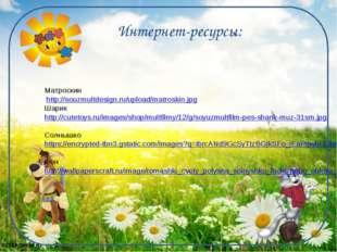 Матроскин http://souzmultdesign.ru/upload/matroskin.jpg Шарик http://cutetoys