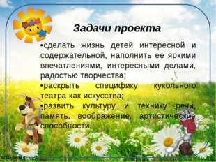 •сделать жизнь детей интересной и содержательной, наполнить ее яркими впечатл
