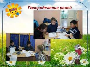 Распределение ролей 61169@mail.ru