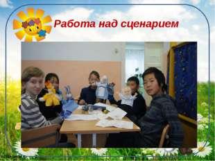 Работа над сценарием 61169@mail.ru