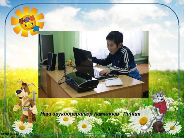 Наш звукооператор Камалиев Ринат 61169@mail.ru