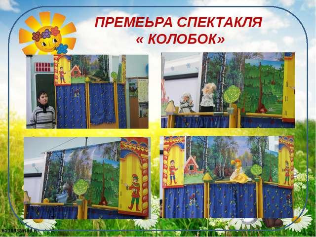 ПРЕМЕЬРА СПЕКТАКЛЯ « КОЛОБОК» 61169@mail.ru