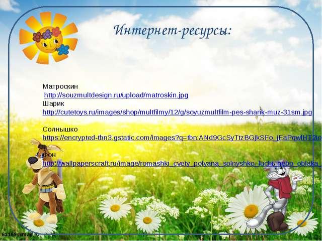 Матроскин http://souzmultdesign.ru/upload/matroskin.jpg Шарик http://cutetoys...