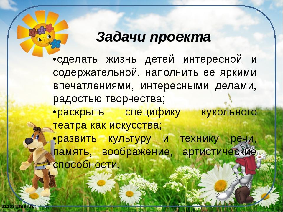 •сделать жизнь детей интересной и содержательной, наполнить ее яркими впечатл...