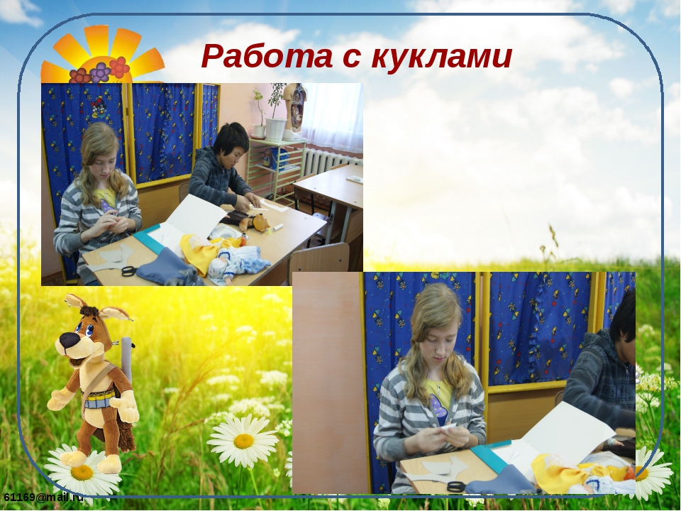 Работа с куклами 61169@mail.ru