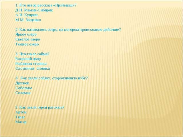 1. Кто автор рассказа «Приёмыш»? Д.Н. Мамин-Сибиряк А.И. Куприн М.М. Зощенко...