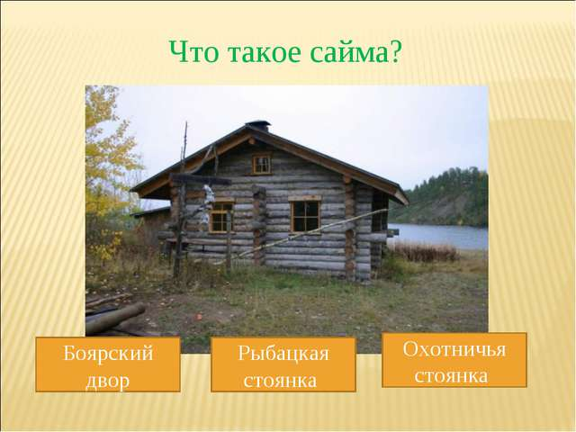 Что такое сайма? Боярский двор Рыбацкая стоянка Охотничья стоянка
