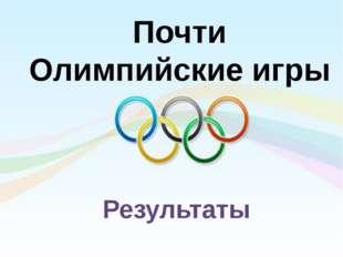 Почти Олимпийские игры Результаты