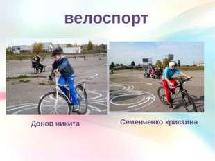 велоспорт Семенченко кристина Донов никита
