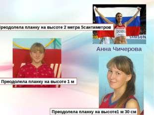 Анна Чичерова Преодолела планку на высоте 2 метра 5сантиметров Преодолела пла