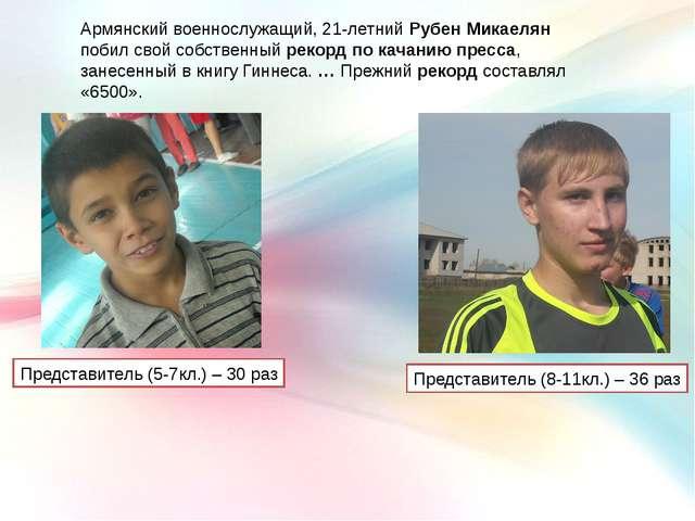 Армянский военнослужащий, 21-летний Рубен Микаелян побил свойсобственныйрек...