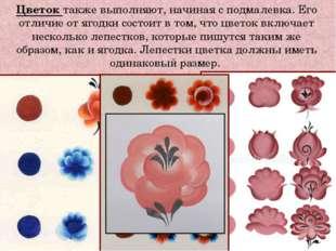 Цветок также выполняют, начиная с подмалевка. Его отличие от ягодки состоит в
