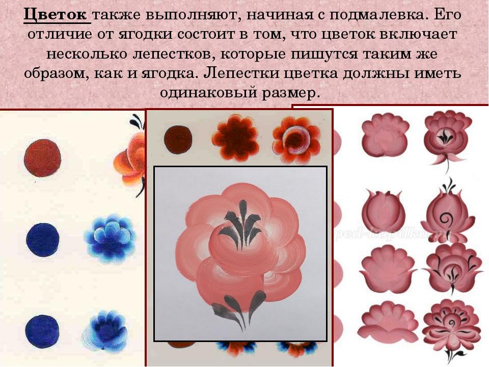 Цветок также выполняют, начиная с подмалевка. Его отличие от ягодки состоит в...