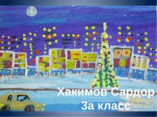 Хакимов Сардор 3а класс