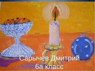 Сарычев Дмитрий 6а класс