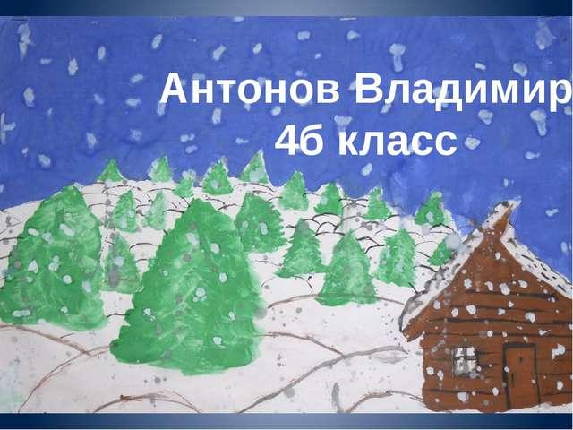 Антонов Владимир 4б класс