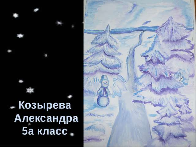 Козырева Александра 5а класс