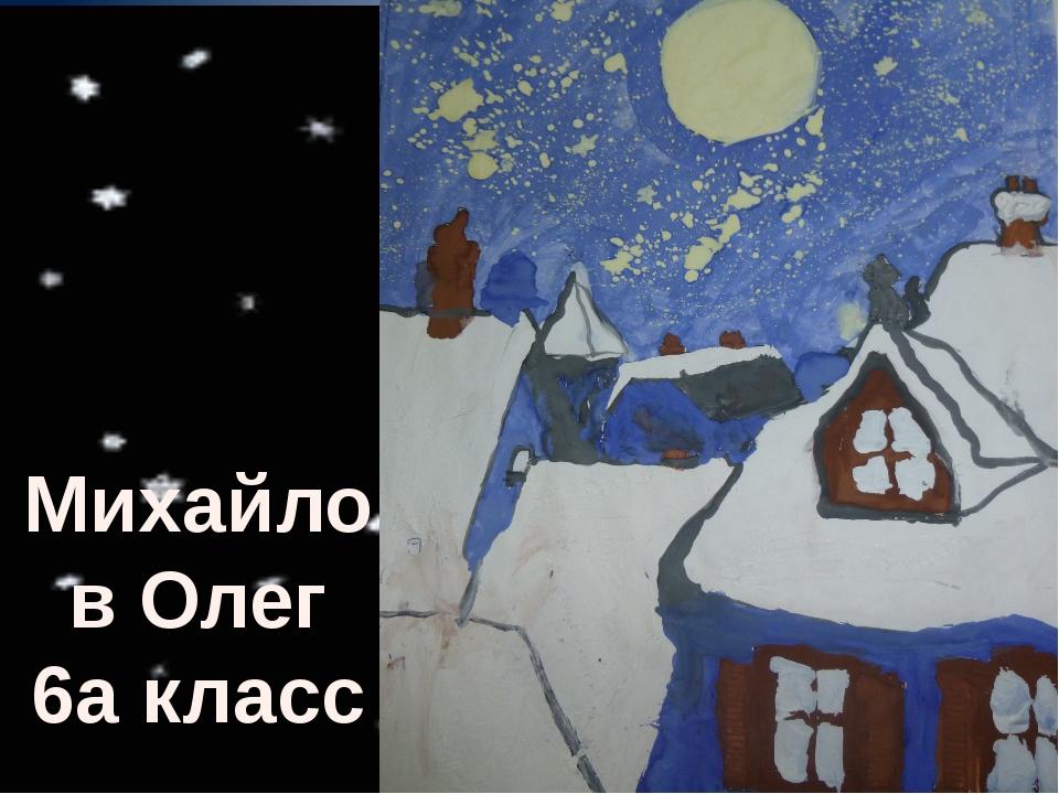 Михайлов Олег 6а класс
