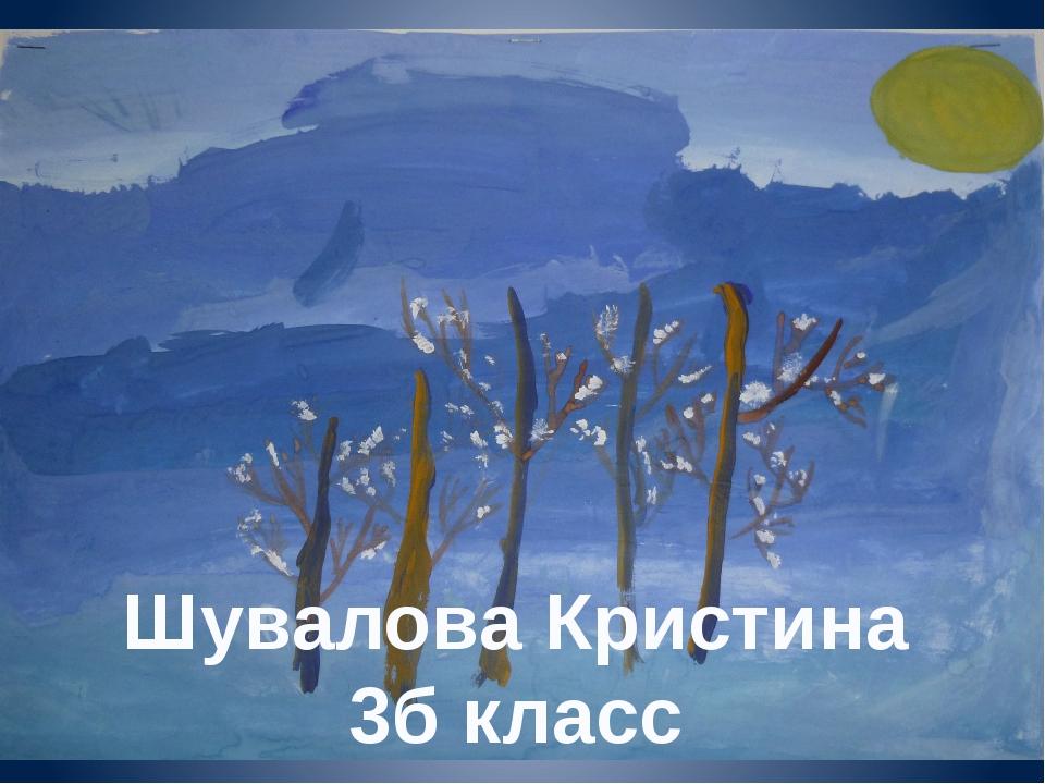 Шувалова Кристина 3б класс