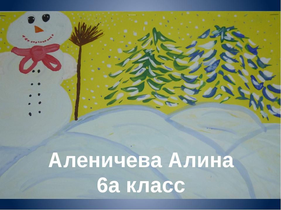 Аленичева Алина 6а класс