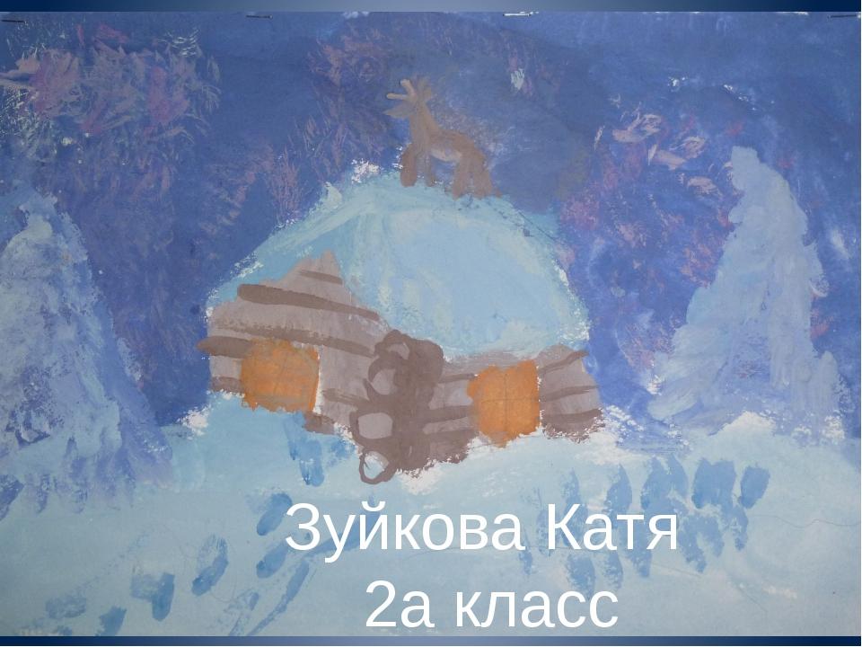 Зуйкова Катя 2а класс