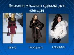 Верхняя меховая одежда для женщин пальто полупальто полушубок