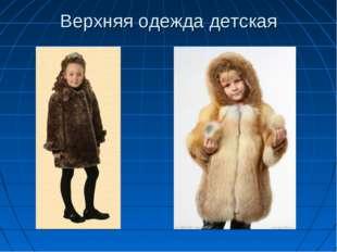 Верхняя одежда детская