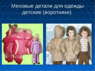 Меховые детали для одежды детские (воротники)