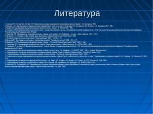 Литература 1. Алексеев Н.С., Ганцов Ш.К., Кутянин Г.И. Теоретические основы т