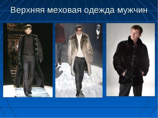Верхняя меховая одежда мужчин