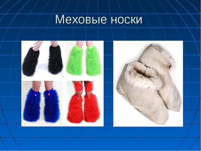 Меховые носки