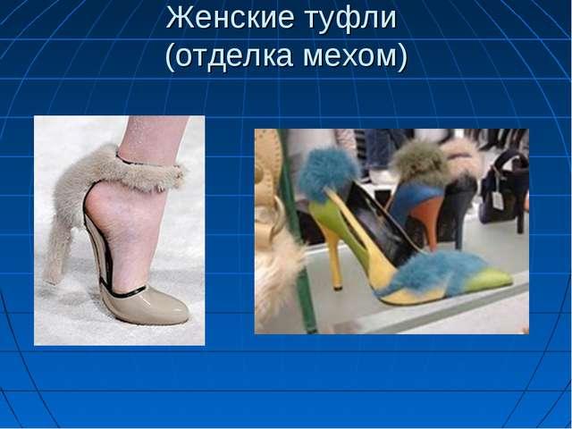 Женские туфли (отделка мехом)