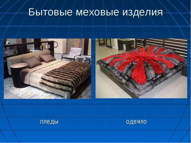Бытовые меховые изделия пледы одеяло