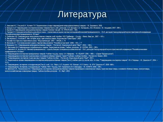 Литература 1. Алексеев Н.С., Ганцов Ш.К., Кутянин Г.И. Теоретические основы т...
