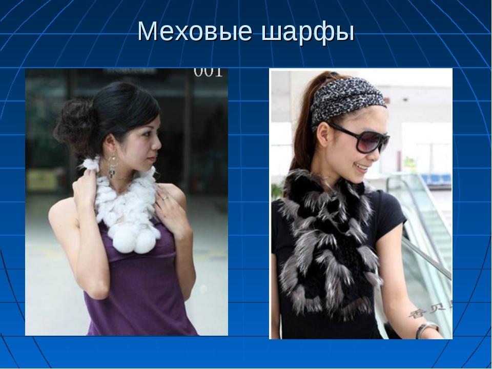 Меховые шарфы
